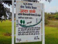 Places to visit in Mainpat,  Ulta Pani - Birsapani